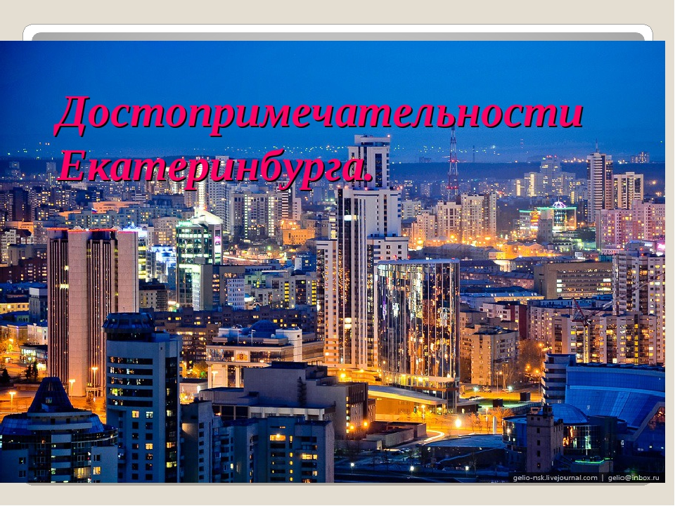 Достопримечательности Екатеринбурга.