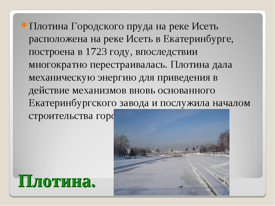 Плотина. Плотина Городского пруда на реке Исеть расположена на реке Исеть в Е...