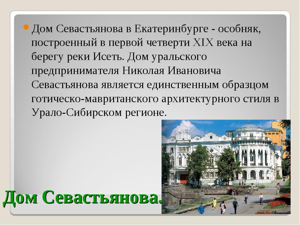 Дом Севастьянова. Дом Севастьянова в Екатеринбурге - особняк, построенный в п...
