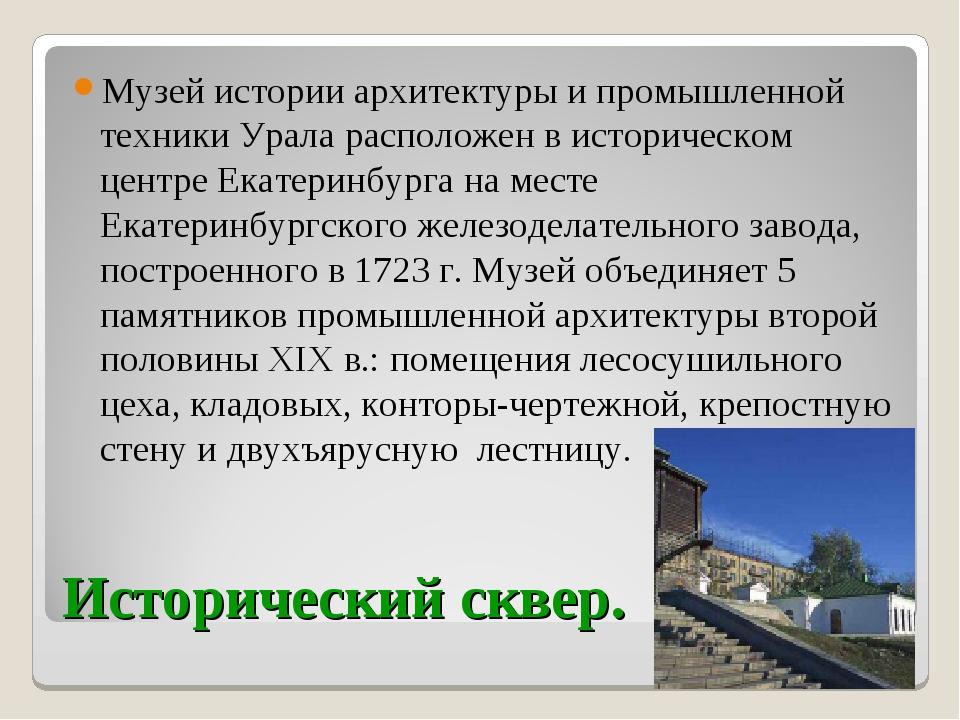 Исторический сквер. Музей истории архитектуры и промышленной техники Урала ра...