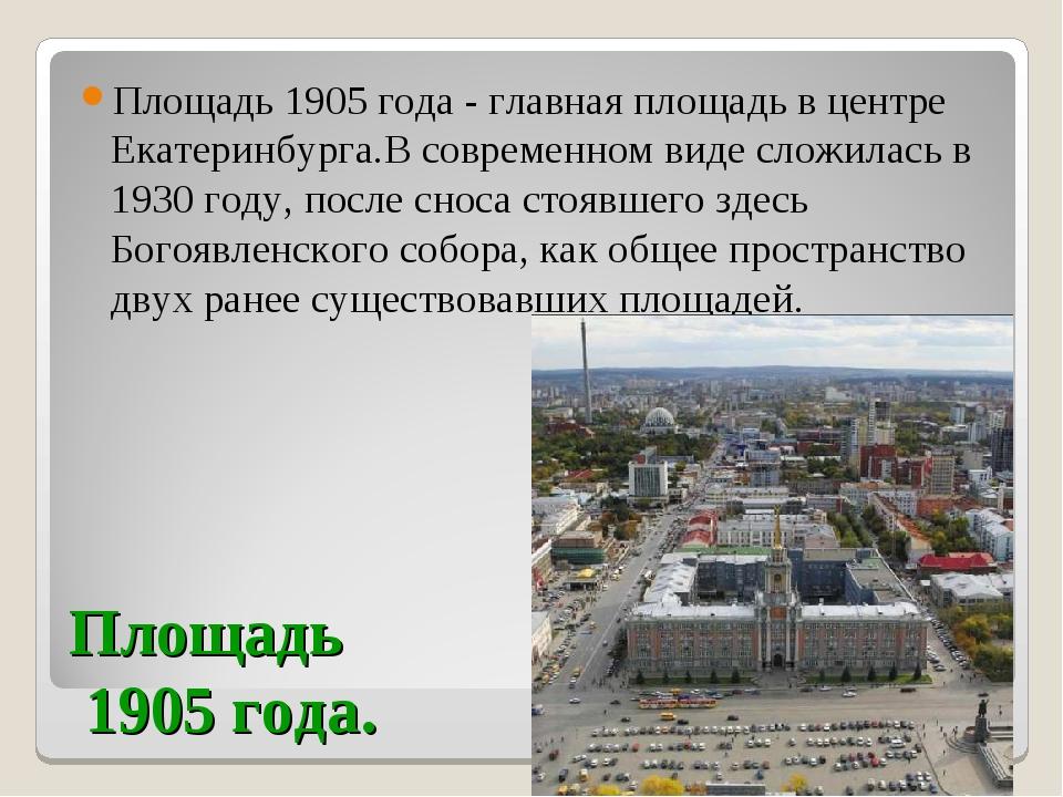 Площадь 1905 года. Площадь 1905 года - главная площадь в центре Екатеринбурга...