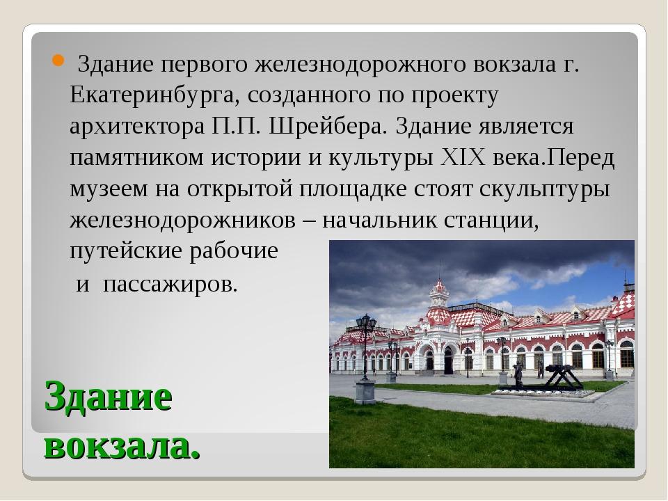 Здание вокзала. Здание первого железнодорожного вокзала г. Екатеринбурга, соз...