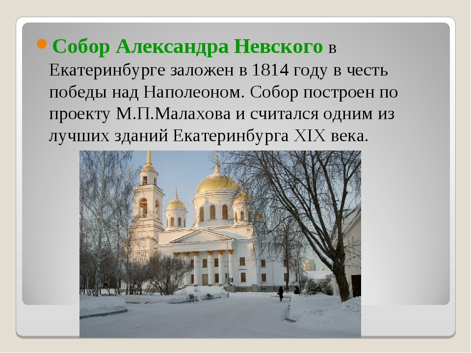 Собор Александра Невского в Екатеринбурге заложен в 1814 году в честь победы...