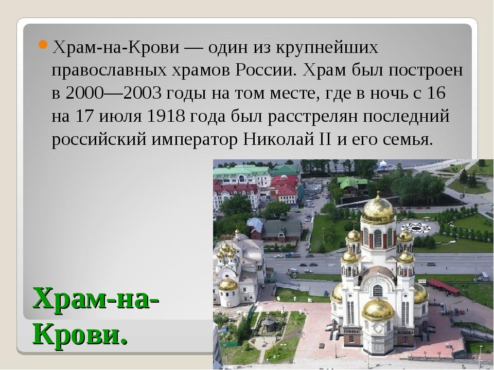 Храм-на-Крови — один из крупнейших православных храмов России. Храм был постр...