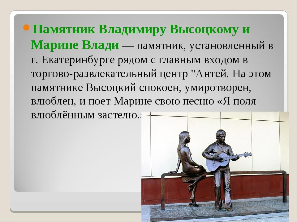 Памятник Владимиру Высоцкому и Марине Влади — памятник, установленный в г. Ек...