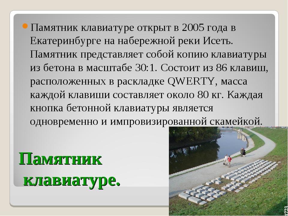 Памятник клавиатуре. Памятник клавиатуре открыт в 2005 года в Екатеринбурге н...