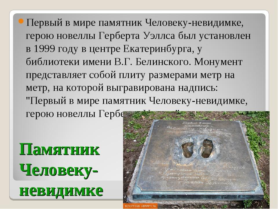 Памятник Человеку- невидимке Первый в мире памятник Человеку-невидимке, герою...