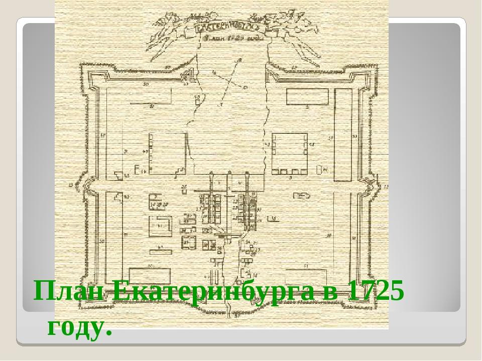 План Екатеринбурга в 1725 году.