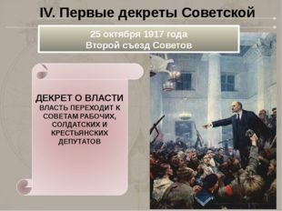 IV. Первые декреты Советской власти 25 октября 1917 года Второй съезд Советов