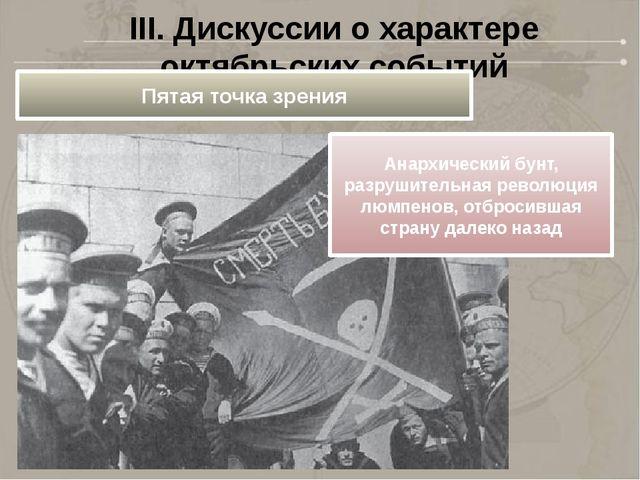III. Дискуссии о характере октябрьских событий Пятая точка зрения Анархически...
