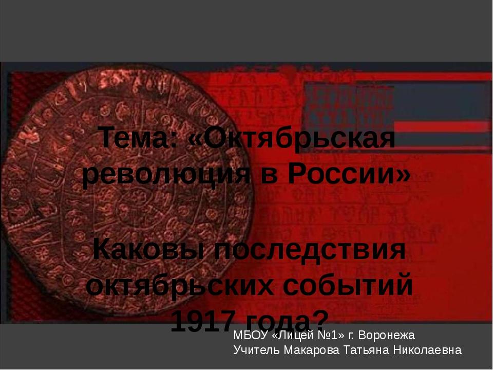 Тема: «Октябрьская революция в России» Каковы последствия октябрьских событий...