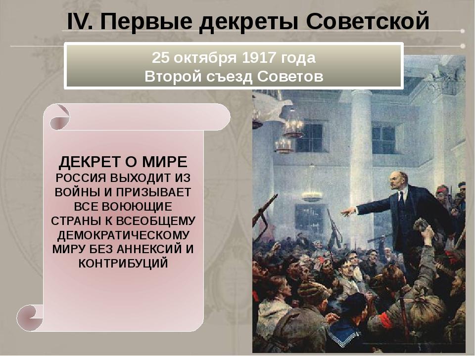 IV. Первые декреты Советской власти 25 октября 1917 года Второй съезд Советов...