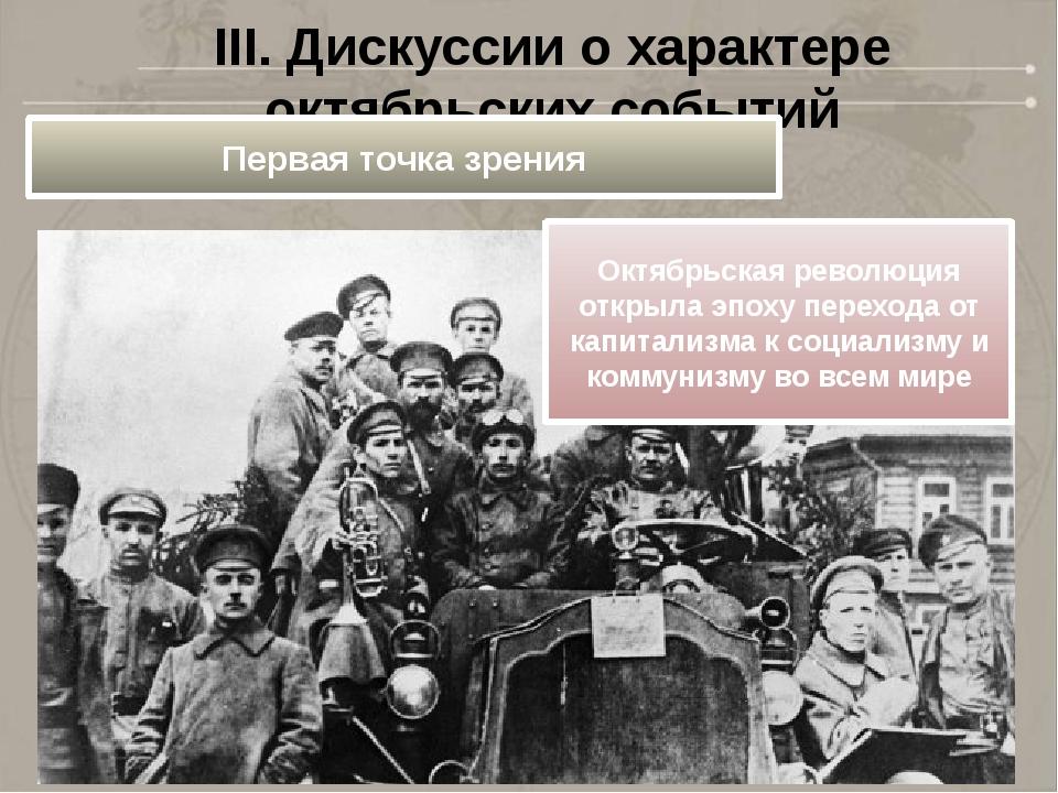 III. Дискуссии о характере октябрьских событий Первая точка зрения Октябрьска...