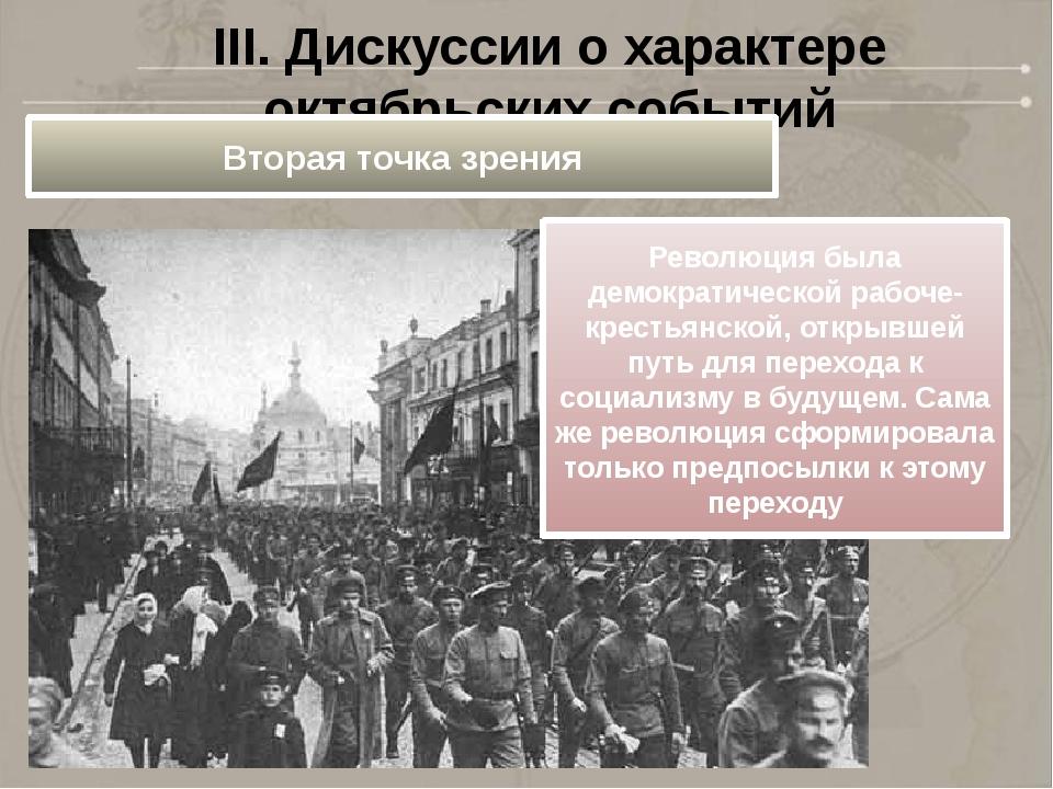 III. Дискуссии о характере октябрьских событий Вторая точка зрения Революция...