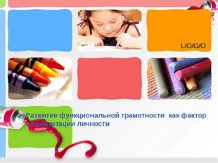 Развитие функциональной грамотности  как фактор социализации личности