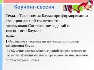 Коучинг-сессия Тема: «Таксономия Блума при формировании функциональной грамо
