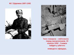 Тело генерала – лейтенанта перед захоронением. 19 апреля 1942 . Снимок найден