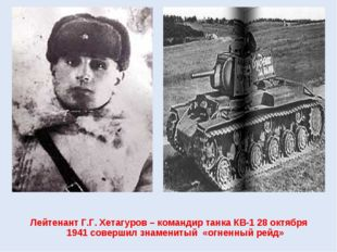 Лейтенант Г.Г. Хетагуров – командир танка КВ-1 28 октября 1941 совершил знаме