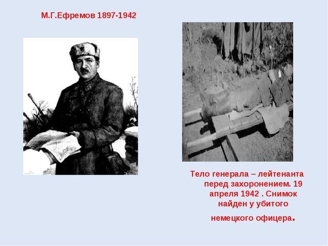 Тело генерала – лейтенанта перед захоронением. 19 апреля 1942 . Снимок найден...