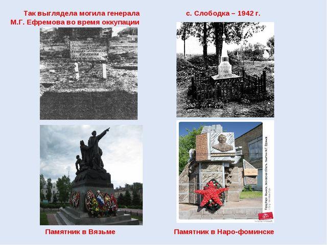 Памятник в Вязьме Памятник в Наро-фоминске Так выглядела могила генерала М.Г...