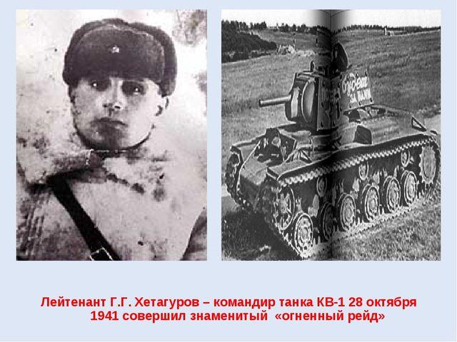 Лейтенант Г.Г. Хетагуров – командир танка КВ-1 28 октября 1941 совершил знаме...