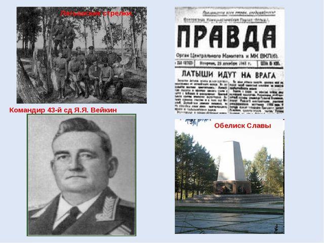 Латышские стрелки. . Обелиск Славы Командир 43-й сд Я.Я. Вейкин