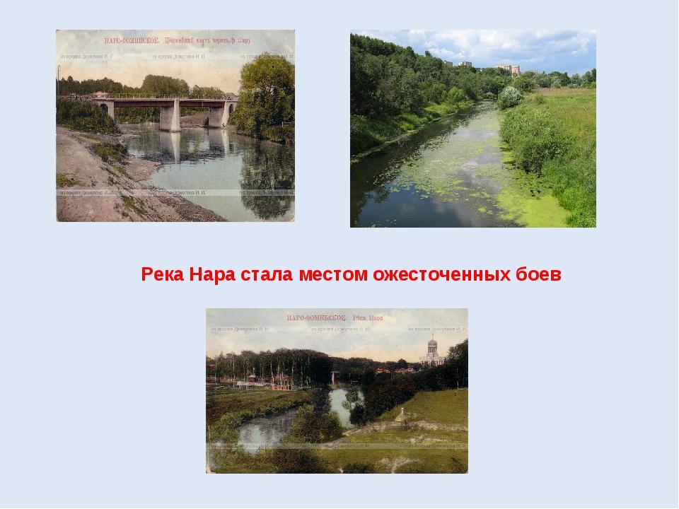 Река Нара стала местом ожесточенных боев
