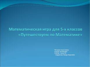Материал подготовила  учитель математики  СШ №6 , Актау РК Андриасова Лян