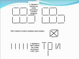 3. Снимите 3 спички так, чтобы получилось 3 равных квадрата. 4.Из 6 спичек с