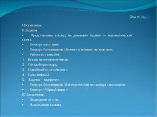 I.Вступление. II.Задания: · Представление команд, их домашнее задание —