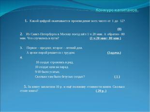 1. Какой цифрой оканчивается произведение всех чисел от 1 до 12?