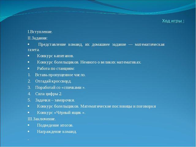 I.Вступление. II.Задания: · Представление команд, их домашнее задание —...