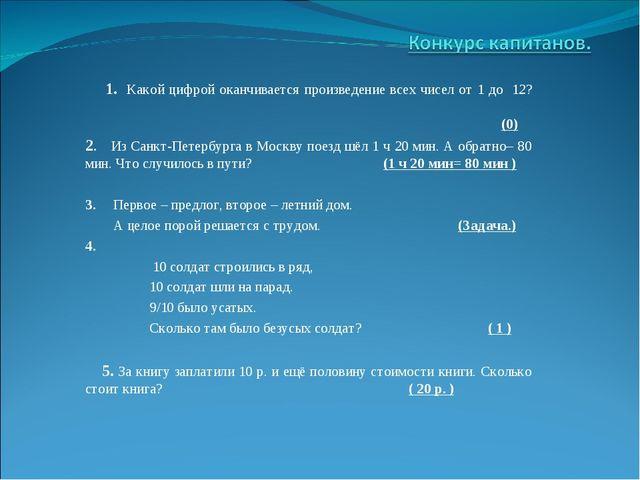 1. Какой цифрой оканчивается произведение всех чисел от 1 до 12?...