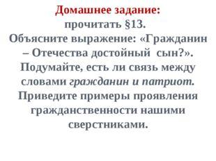 Домашнее задание: прочитать §13. Объясните выражение: «Гражданин – Отечества