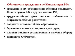 Обязанности гражданина по Конституции РФ: граждане и их объединения обязаны с