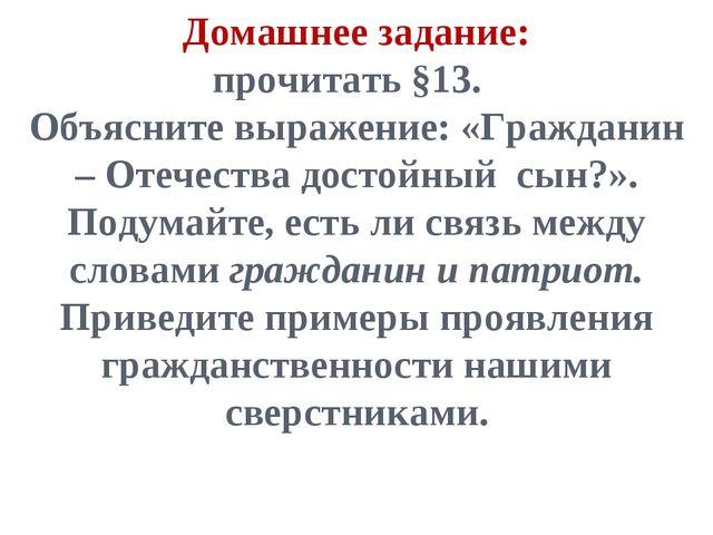 Домашнее задание: прочитать §13. Объясните выражение: «Гражданин – Отечества...