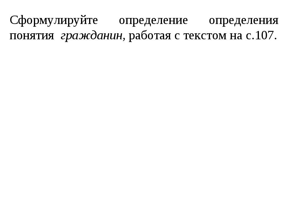 Сформулируйте определение определения понятия гражданин, работая с текстом на...
