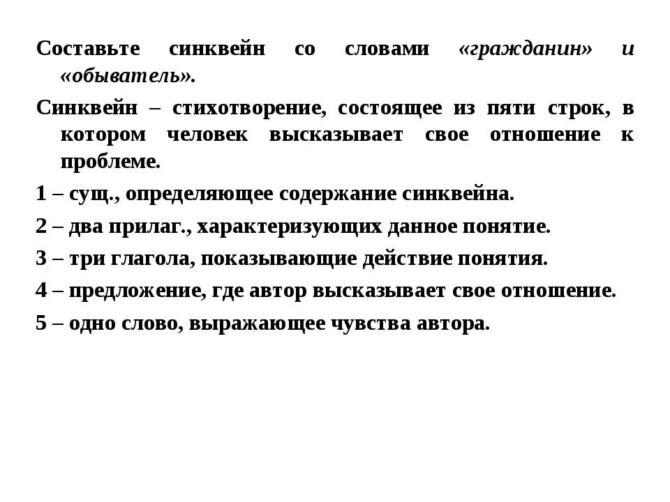 Составьте синквейн со словами «гражданин» и «обыватель». Синквейн – стихотвор...