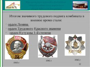 Итогом значимого трудового подвига комбината в военное время стали: орден Ле