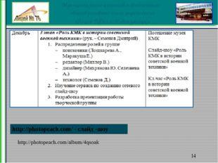 http://photopeach.com/ - слайд -шоу http://photopeach.com/album/4qsoak Муниц