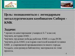 Цель: познакомиться с легендарным металлургическим комбинатом Сибири - КМК З
