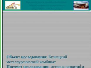 Объект исследования: Кузнецкий металлургический комбинат Предмет исследовани