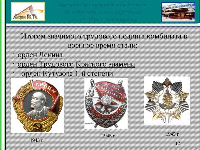 Итогом значимого трудового подвига комбината в военное время стали: орден Ле...