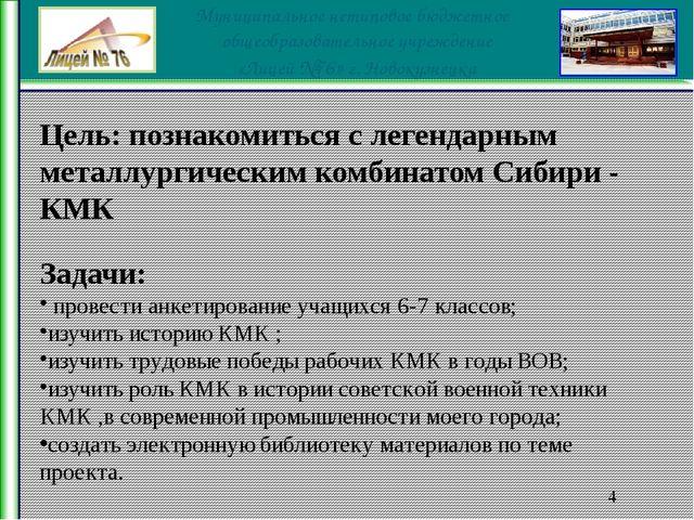 Цель: познакомиться с легендарным металлургическим комбинатом Сибири - КМК З...