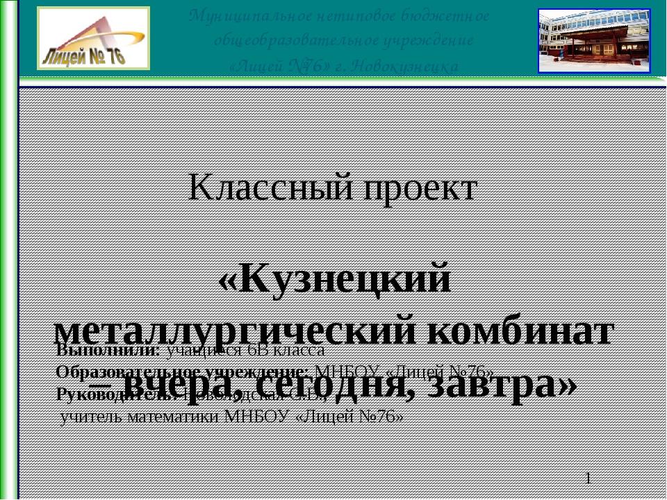 Классный проект «Кузнецкий металлургический комбинат – вчера, сегодня, завтр...