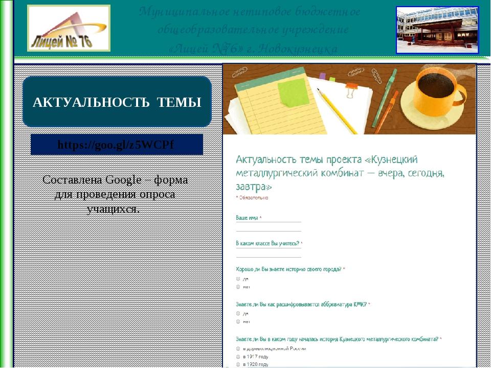 https://goo.gl/z5WCPf АКТУАЛЬНОСТЬ ТЕМЫ Составлена Google – форма для провед...