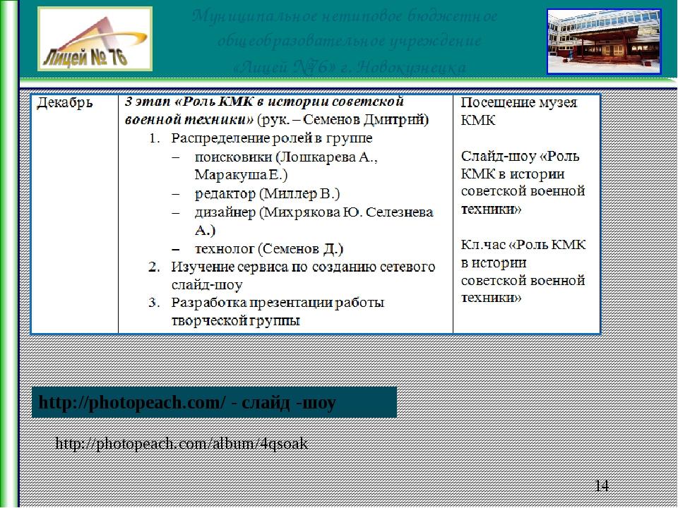 http://photopeach.com/ - слайд -шоу http://photopeach.com/album/4qsoak Муниц...