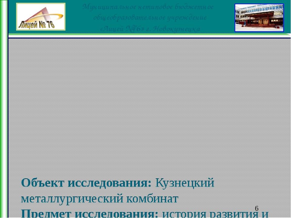 Объект исследования: Кузнецкий металлургический комбинат Предмет исследовани...