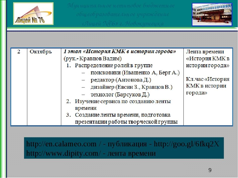 http://en.calameo.com / - публикация - http://goo.gl/6fkq2X http://www.dipit...