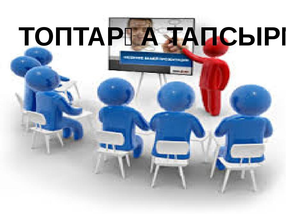 ТОПТАРҒА ТАПСЫРМА